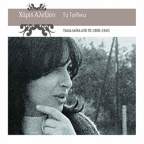 Ta Tsilika by Haris Alexiou (Χάρις Αλεξίου)