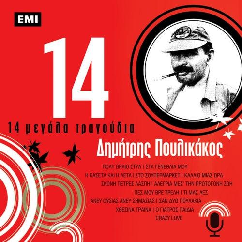 14 Megala Tragoudia [14 Μεγάλα Τραγούδια] by Dimitris Poulikakos (Δημήτρης Πουλικάκος)