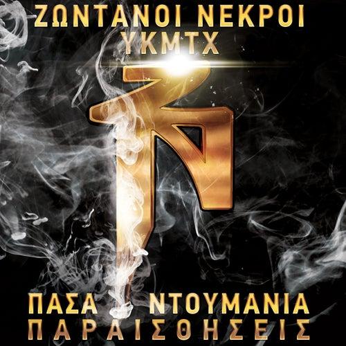 Pasa Ntoumania / Parasthiseis by Zontanoi Nekroi