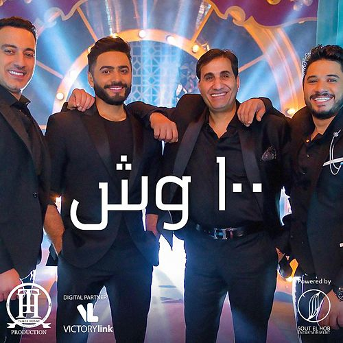 100 Wesh by Tamer Hosny