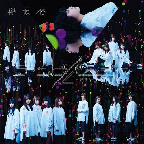 Ambivalent (Special Edition) von 欅坂46