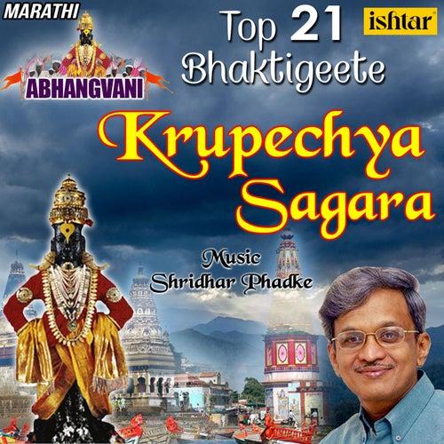 Abhangvani Top 21 Bhaktigeete by Various Artists