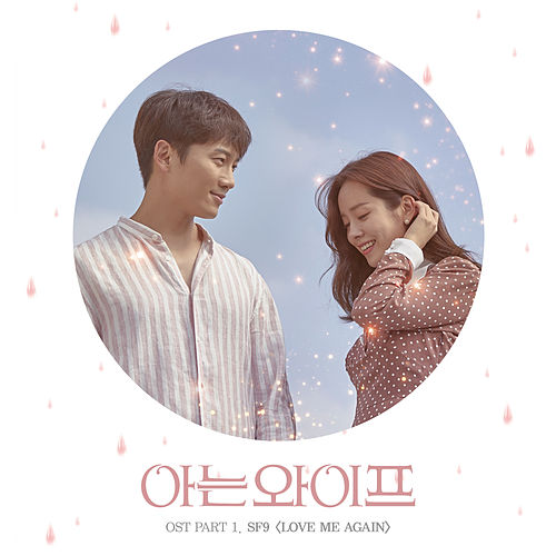 Familiar Wife (Original Television Soundtrack), Pt. 1 de Sf9