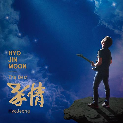 Hyo Jin Moon the Best 'hyojeong' by Hyo Jin Moon