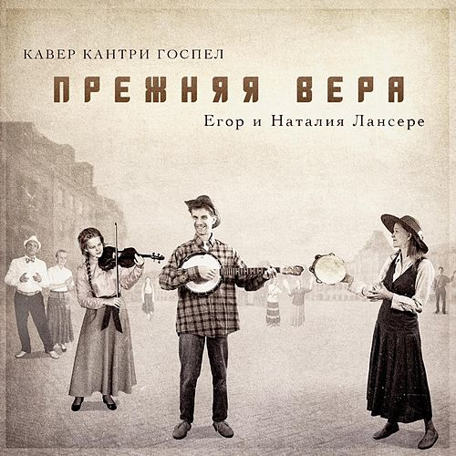 Прежняя вера (кавер кантри госпел) by Егор и Наталия Лансере