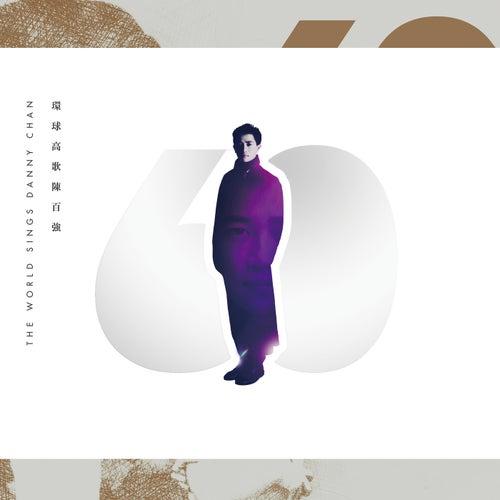 Huan Qiu Gao Ge Chen Bai Qiang de Various Artists