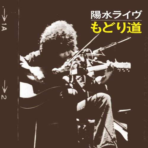 Yosui Live Modorimichi (Remastered 2018) by Yosui Inoue