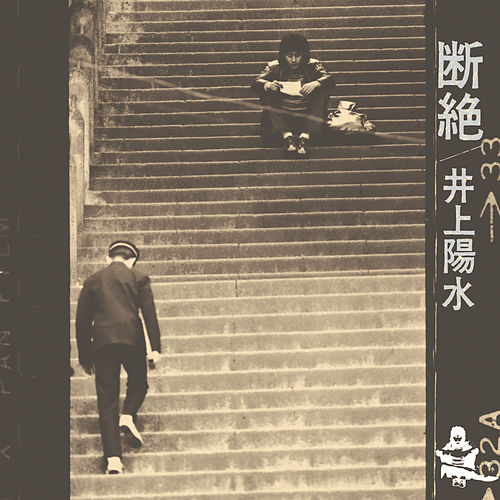 Danzetsu (Remastered 2018) von Yosui Inoue