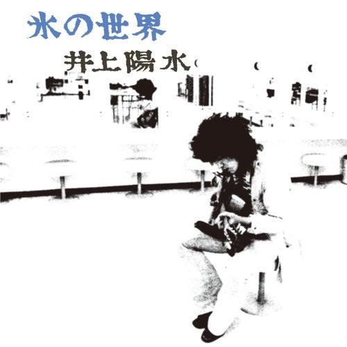 Koorino Sekai (Remastered 2018) von Yosui Inoue