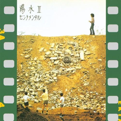 Yosui II Sentimental (Remastered 2018) von Yosui Inoue