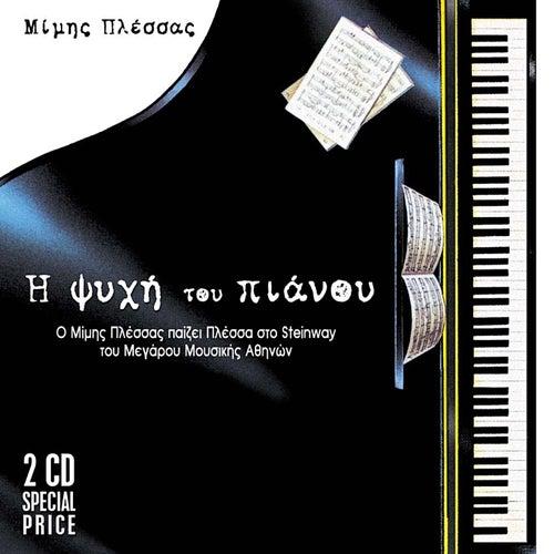 I Psyhi Tou Pianou von Mimis Plessas (Μίμης Πλέσσας)