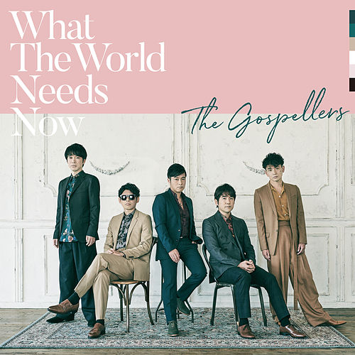 What The World Needs Now de The Gospellers
