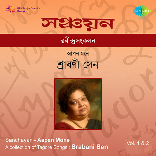 Sanchayan - Aapan Mone, Vol. 1 & 2 by Srabani Sen