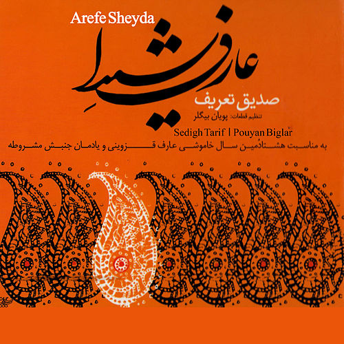 Arefe Sheyda by Sedigh Tarif