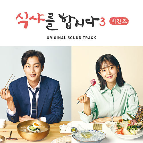 Let's Eat! 3 (Original Television Soundtrack) von Various Artists