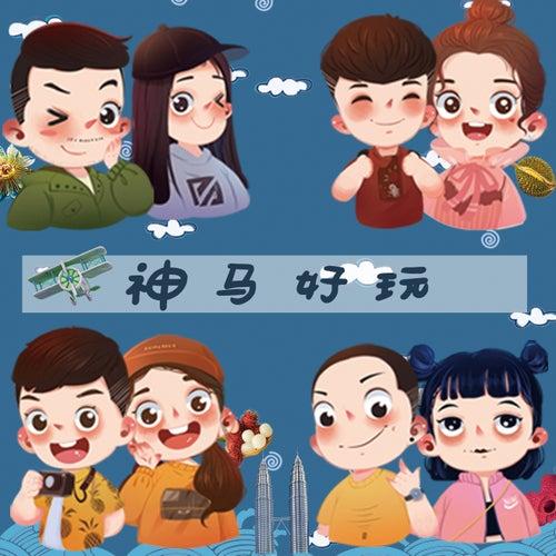 Shen Ma Hao Wan von Priscilla Abby