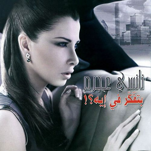 Betfakar Fi Eih by Nancy Ajram