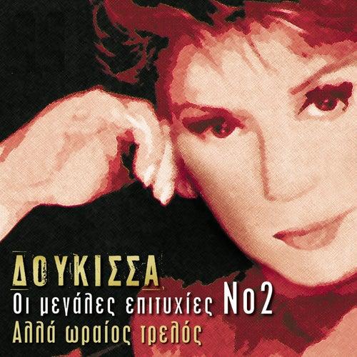 Alla Oraios Trelos - Oi Megales Epityhies, Vol. 2 by Doukissa (Δούκισσα)