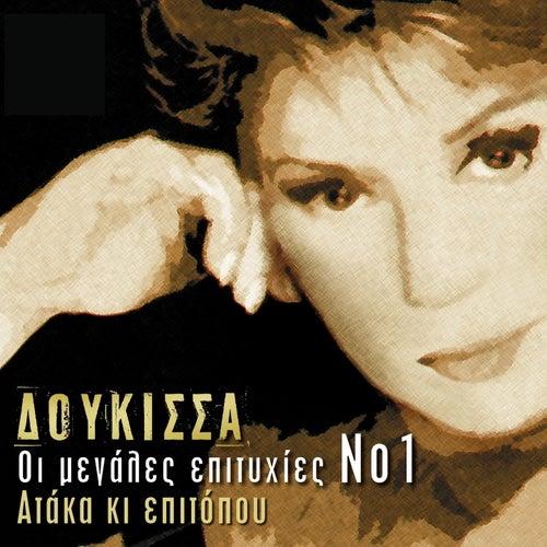Ataka Ki Epitopou - Oi Megales Epityhies, Vol. 1 by Doukissa (Δούκισσα)