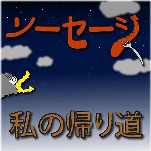 Watashi No Kaerimichi de Sausage