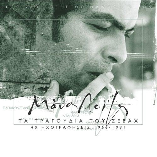 Ta Tragoudia Tou Sevah by Manos Loizos (Μάνος Λοΐζος)