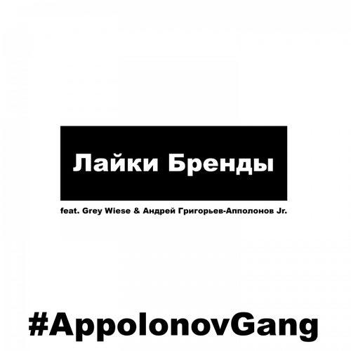 Лайки Бренды de #AppolonovGang