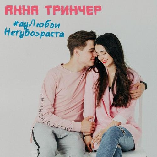 У любви нету возраста by Анна Тринчер