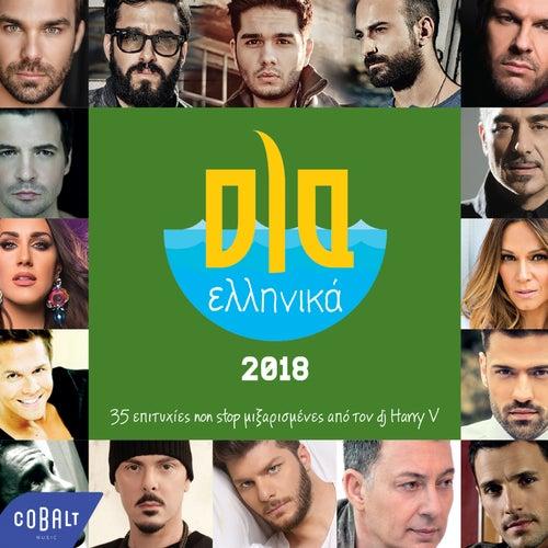 """Various Artists: """"Ola Ellinika 2018"""""""