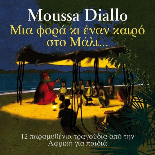 Μια φορά κι έναν καιρό στο μάλι (feat. Despina Apostolidou) by Moussa Diallo