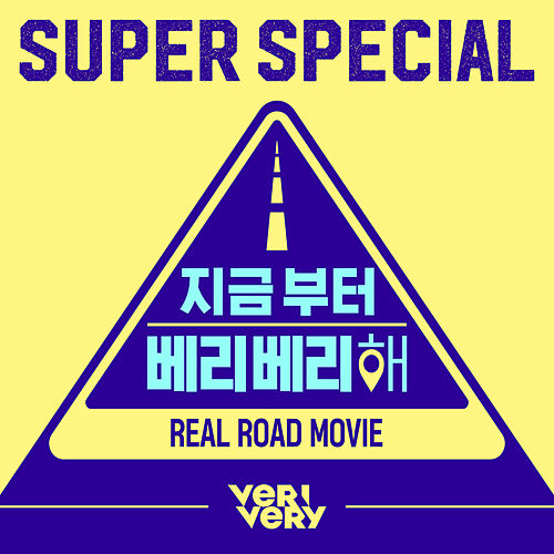 Super Special [From Now Verivery (Original Television Soundtrack)] by Verivery