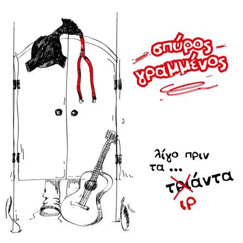 Ligo Prin Ta Tiranta by Spiros Grammenos (Σπύρος Γραμμένος)