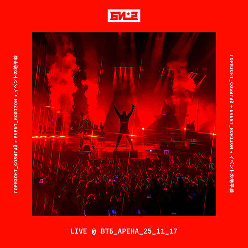 Горизонт событий @ ВТБ Арена (Live) by Би-2