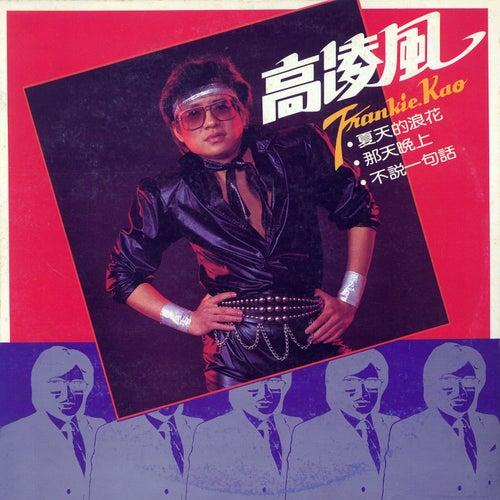 Xia Tian De Lang Hua de Frankie Kao