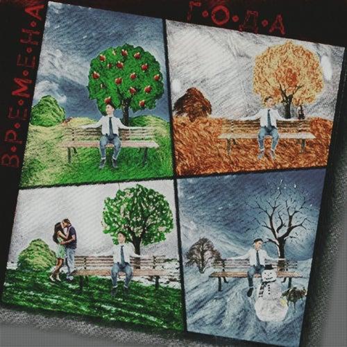 Времена года de Seasons