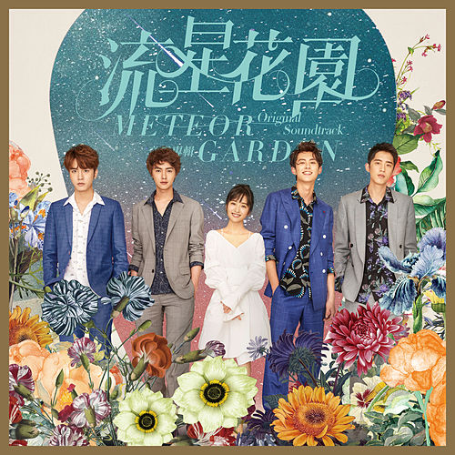 Meteor Garden (Original Soundtrack) by Various Artists