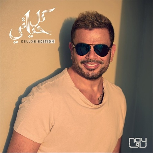 Kol Hayaty (Deluxe Version) by Amr Diab