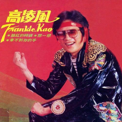 Lian Hong De Shi Hou de Frankie Kao
