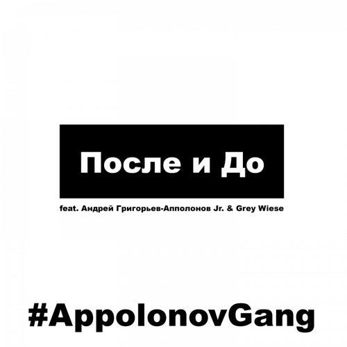 После и До de #AppolonovGang