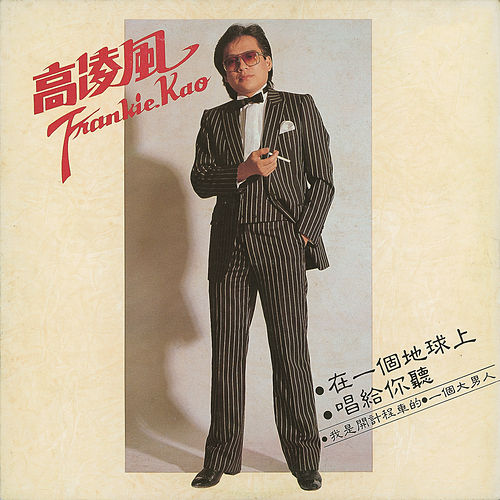Zai Yi Ge Di Qiu Shang de Frankie Kao