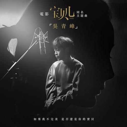Bao Bei Er (Dian Ying << Bao Bei Er >> Tong Ming Zhu Ti Qu) von Qing-Feng Wu