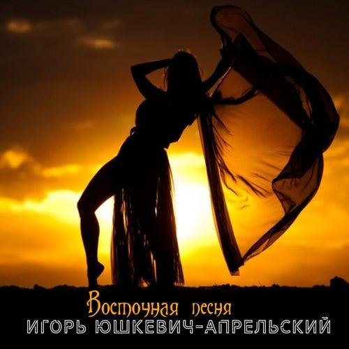Восточная песня van Игорь Юшкевич-Апрельский