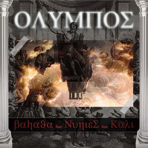 Олимп by BahaJa