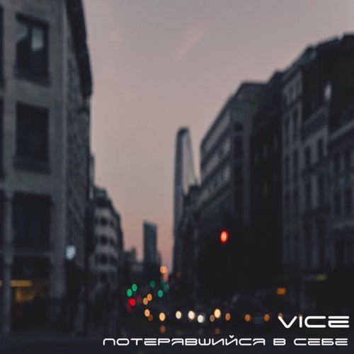 Потерявшийся в себе, Pt. 1 von Vice
