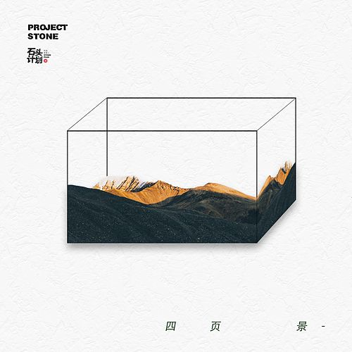 Four Pages of Views - EP by Various Artists