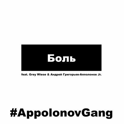 Боль de #AppolonovGang