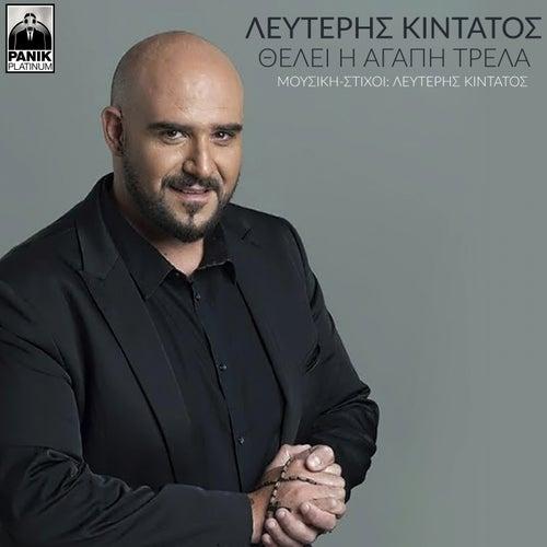 Thelei I Agapi Trela de Lefteris Kintatos (Λευτέρης Κιντάτος)