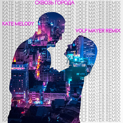 Сквозь города (Volf Mayer Remix) by Kate Melody