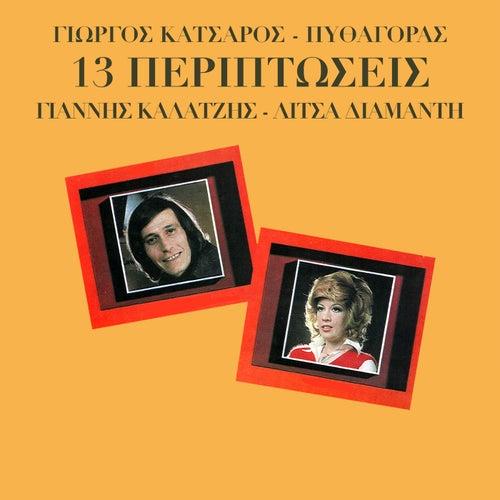 13 Periptosis de Giannis Kalatzis (Γιάννης Καλατζής)