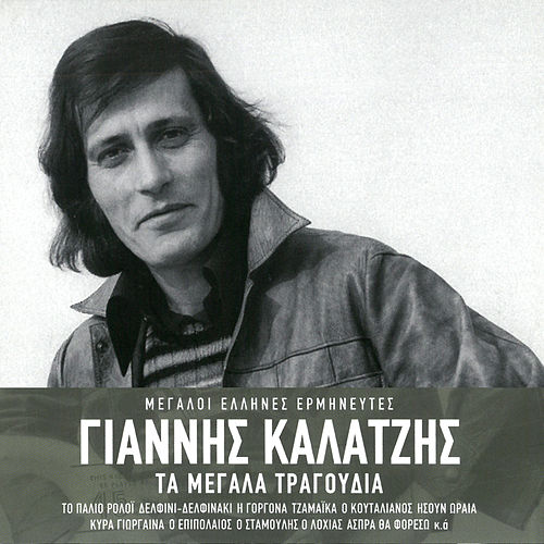 Ta Megala Tragoudia de Giannis Kalatzis (Γιάννης Καλατζής)