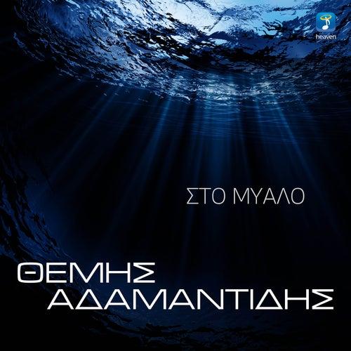 Sto Mialo de Themis Adamadidis (Θέμης Αδαμαντίδης)